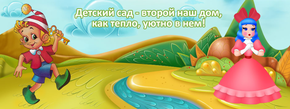 Детский сад 188 г.Владивостока
